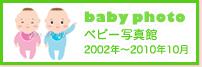 ベビー写真館2002-2010