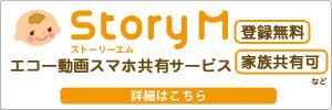 storyM