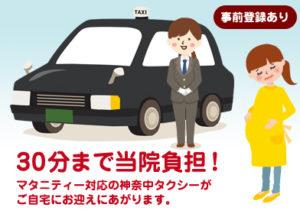 陣痛タクシー対応
